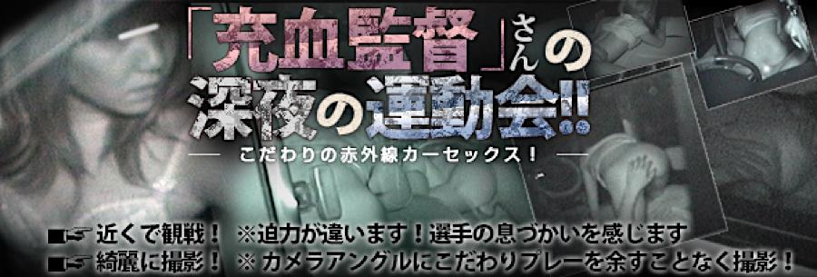 ハメ撮り|「充血監督」さんの深夜の運動会!!|オマンコ丸見え