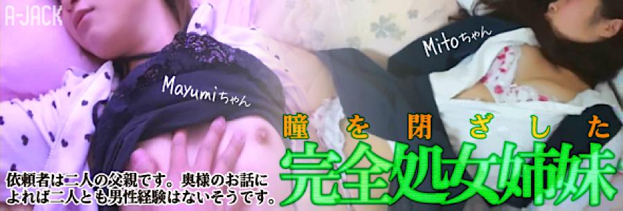 ハメ撮り|瞳を閉ざした完全処女二人嬢|マンコ