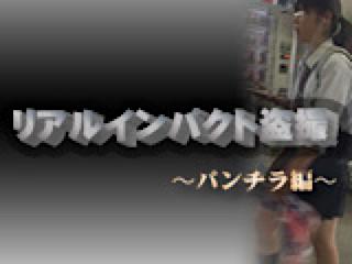 ハメ撮り|リアルインパクト盗SATU〜パンチラ編〜|無修正マンコ