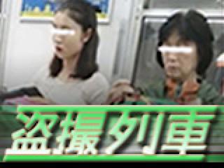 ハメ撮り|盗SATU列車|無修正オマンコ