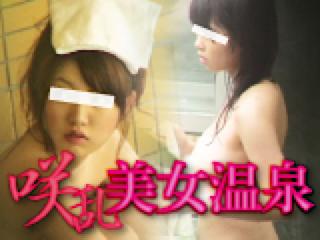 ハメ撮り|咲乱美女温泉-覗かれた露天風呂の真向裸体-|マンコ無毛