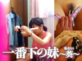 ハメ撮り|一番下の~葵~|おまんこ