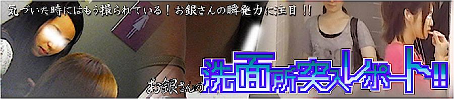 ハメ撮り|洗面所突入レポート!|マンコ無毛