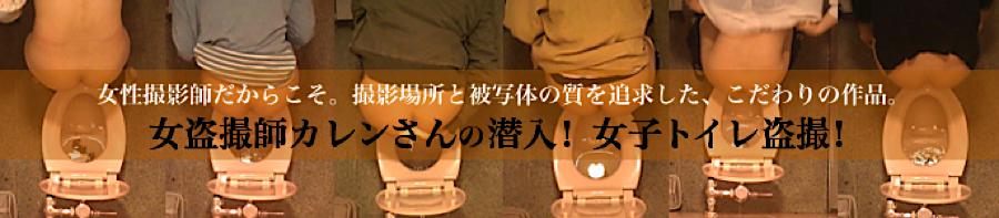 ハメ撮り|女盗撮師カレンさんの 潜入!女子トイレ盗撮|オマンコ