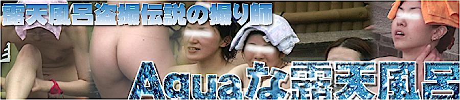 ハメ撮り|Aquaな露天風呂|オマンコ