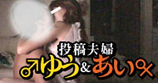 ハメ撮り|★おしどり夫婦のyou&aiさん投稿作品|無毛まんこ