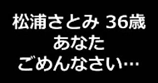 ハメ撮り|★松浦さとみ 36歳 あなたごめんなさい…淫ら妻の日帰り情事。|マンコ無毛