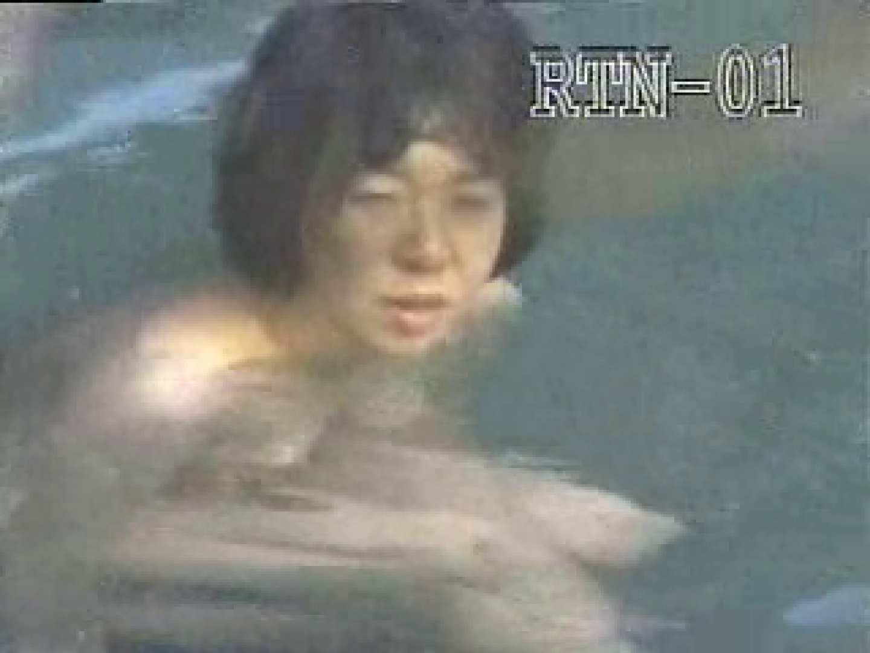 盗撮美人秘湯 生写!! 激潜入露天RTN-01 巨乳 オマンコ無修正動画無料 71画像 67
